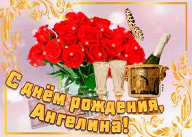 Открытка открытка с днем рождения с именем ангелина