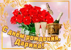 Открытка открытка с днем рождения с именем дарина