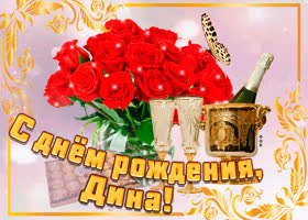 Открытка открытка с днем рождения с именем дина