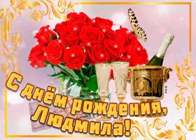Картинка открытка с днем рождения с именем людмила