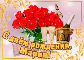 Картинка открытка с днем рождения с именем мария