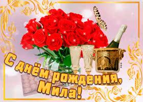 Картинка открытка с днем рождения с именем мила