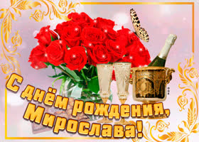 Картинка открытка с днем рождения с именем мирослава