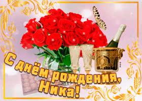 Картинка открытка с днем рождения с именем ника