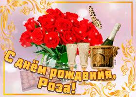 Картинка открытка с днем рождения с именем роза