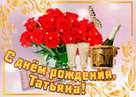 Картинка открытка с днем рождения с именем татьяна