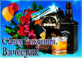 Открытка открытка с днем рождения с именем вячеслав