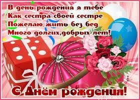 Открытка открытка с  днем рождения сестре стихи