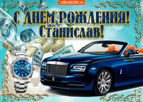 Картинка открытка с днём рождения станиславу