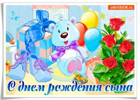 Открытка открытка с днем рождения сына