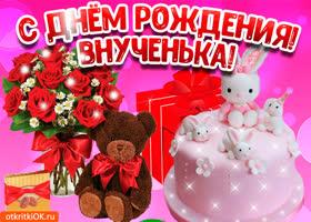Открытка открытка с днем рождения внучки бесплатно
