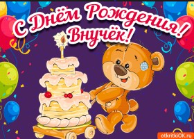 Картинка открытка с днем рождения внуку бесплатно