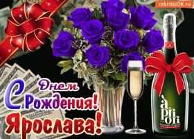 Картинка открытка с днём рождения ярославе