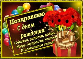 Картинка открытка с днем рождения женщине счастья и радости
