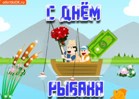 Картинка открытка с днём рыбака