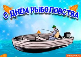 Открытка открытка с днём рыболовства