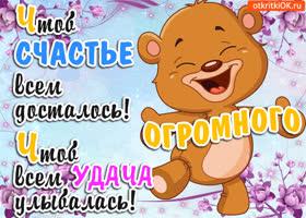 Открытка поздравительная открытка с днём счастья