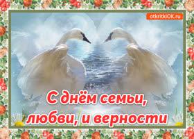 Открытка открытка с днём семьи любви и верности красивые