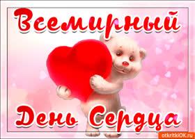 Открытка открытка с днём сердца