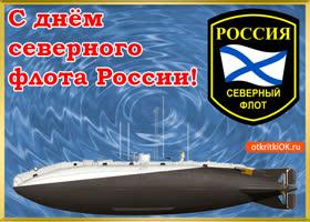 Картинка открытка с днём северного флота россии