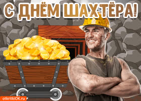 Открытка открытка с днём шахтера
