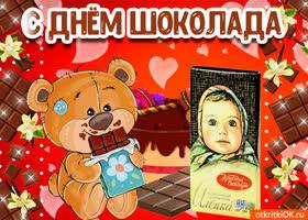 Открытка открытка с днём шоколада