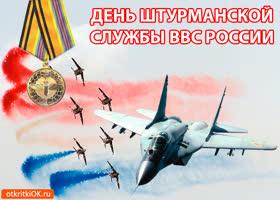 Картинка открытка с днём штурманской службы ввс россии