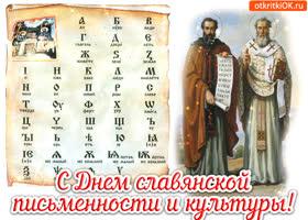 Открытка открытка с днём славянской письменности