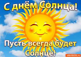Картинка открытка с днём солнца 3 мая