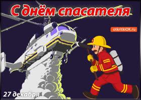 Картинка открытка с днём спасателя