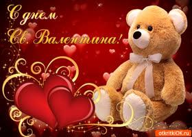 Картинка открытка с днём св. валентина