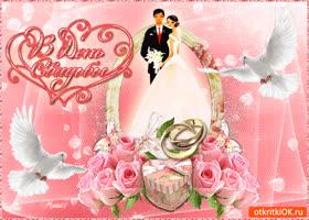 Картинка открытка с днём свадьбы