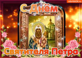 Открытка открытка с днём святителя петра