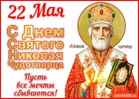 Картинка открытка с днём святого николая 22 мая