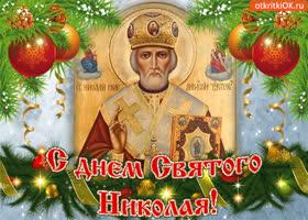 Открытка открытка с днём святого николая