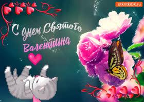 Картинка открытка с днём святого валентина