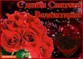 Открытка открытка с днём святого валентина