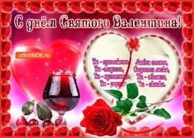 Картинка открытка с днём святого валентина для тебя