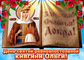Открытка открытка с днём святой равноапостольной княгини ольги
