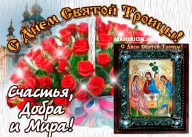 Открытка открытка с днём святой троицы