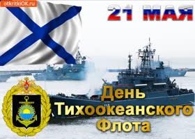 Открытка открытка с днём тихоокеанского флота 21 мая