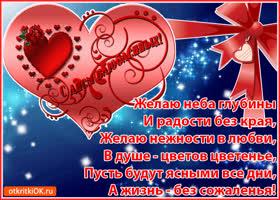 Открытка открытка с днём влюблённых стихи