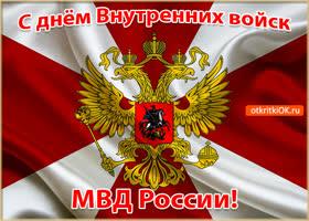 Открытка открытка с днём внутренних войск мвд россии!