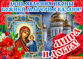 Картинка открытка с днём явления иконы божией матери в казани