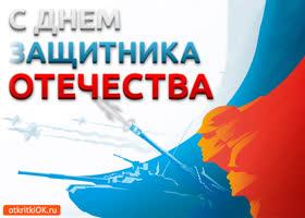 Открытка открытка с днём защитника отечества