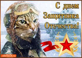 Картинка открытка с днём защитника отечества