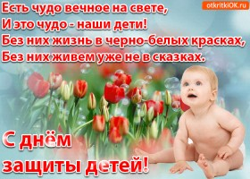 Открытка открытка с днём защиты детей