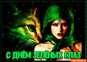 Картинка открытка с днём зелёных глаз