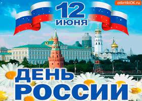 Картинка открытка с днём россии 12 июня