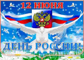 Открытка открытка с днём россии
